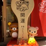 リラックマ茶房宮島店とご当地グルメを堪能したブログ